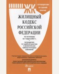 Жилищный кодекс Российской Федерации по состоянию на 1 марта 2021 года + Путеводитель по судебной практике и Сравнительная таблица изменений. Кодексы Российской Федерации