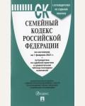 Семейный кодекс Российской Федерации по состоянию на 1 февраля 2021 года + путеводитель по судебной практике и сравнительная таблица последних изменений. Кодексы Российской Федерации