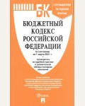 Бюджетный кодекс Российской Федерации по состоянию на 1.03.2021 с таблицей изменений и путеводителем по судебной практике. Кодексы Российской Федерации