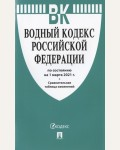 Водный кодекс Российской Федерации по состоянию на 1 марта 2021 года + Сравнительная таблица изменений. Кодексы Российской Федерации