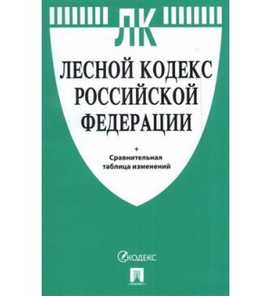 Лесной кодекс Российской Федерации + сравнительная таблица изменений. Кодексы Российской Федерации