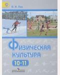 Лях В. Физическая культура. Учебник. 10-11 класс. ФГОС
