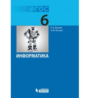 Босова Л. Информатика. Учебник. 6 класс. ФГОС