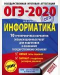Ушаков Д. ОГЭ-2020. Информатика. 10 тренировочных вариантов экзаменационных работ для подготовки к основному государственному экзамену.