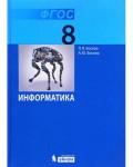 Босова Л. Информатика. Учебник. 8 класс. ФГОС