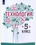 Казакевич В. Пичугина Г. Технология. Учебник. 5 класс. ФГОС
