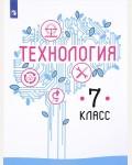 Казакевич В. Пичугина Г. Технология. Учебник. 7 класс. ФГОС