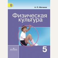 Матвеев А. Физическая культура. Учебник. 5 класс. ФГОС