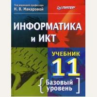 Макарова Н. Информатика и ИКТ. Учебник. 11 класс. Базовый уровень