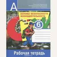 Смирнов А. Основы безопасности жизнедеятельности. Рабочая тетрадь. 6 класс