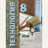 Сасова И. Леонтьева А. Капустин В. Технология. Учебник. 8 класс
