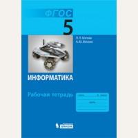 Босова Л. Информатика и ИКТ. Рабочая тетрадь. 5 класс. ФГОС