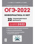 Евич Л. Иванов С. ОГЭ-2022. Информатика и ИКТ. 22 тренировочных варианта по демоверсии 2022 года. 9 класс.