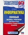 Ушаков Д. ОГЭ. Информатика. Полный экспресс-репетитор для подготовки к основному государственному экзамену.