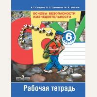 Смирнов А. Основы безопасности жизнедеятельности. Рабочая тетрадь. 6 класс. ФГОС