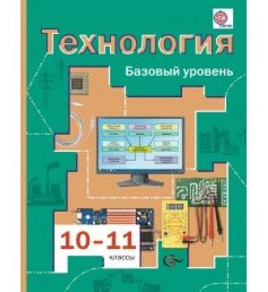 Симоненко В. Очинин О. Матяш Н. Технология. Учебник. 10-11 класс. Базовый уровень. ФГОС