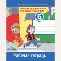 Смирнов А. Основы безопасности жизнедеятельности. Рабочая тетрадь. 5 класс. ФГОС