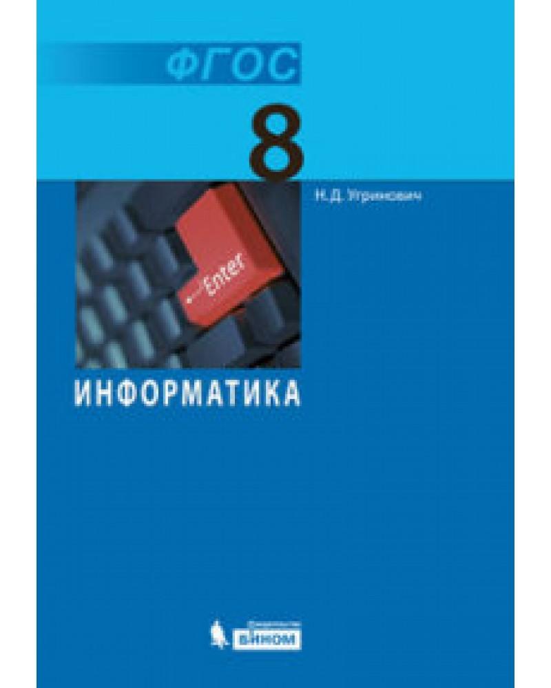 Купить Радченко О.А. Вундеркинды (Wunderkinder). Учебник. 8 класс ... | 1000x800
