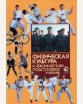 Физическая культура и физическая подготовка. Учебник. Гриф МО РФ