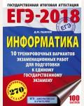 Ушаков Д. ЕГЭ-2018. Информатика. 10 тренировочных вариантов экзаменационных работ для подготовки к ЕГЭ
