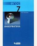 Угринович Н. Информатика. Учебник. 7 класс. ФГОС