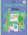 Синица Н. Симоненко В. Технология. Технологии ведения дома. Учебник. 6 класс. ФГОС