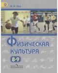 Лях В. Физическая культура. Учебник. 8-9 класс. ФГОС