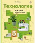 Синица Н. Симоненко В. Технология. Технологии ведения дома. Учебник. 5 класс. ФГОС