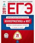 Крылов С. ЕГЭ 2019. Информатика и ИКТ. 20 вариантов. Типовые экзаменационные варианты
