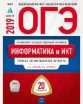 Крылов С. ОГЭ 2019. Информатика и ИКТ. 20 вариантов. Типовые экзаменационные варианты