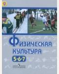 Лях А. Физическая культура. Учебник. 5-7 класс. ФГОС