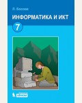 Босова Л. Информатика. Учебник. 7 класс. ФГОС