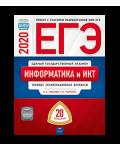 Крылов С. ЕГЭ 2020. Информатика и ИКТ. Типовые экзаменационные варианты: 20 вариантов.