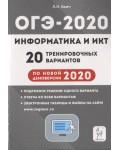 Евич Л. Информатика и ИКТ. ОГЭ 2020. 20 тренировочных вариантов по демоверсии 2020 года.
