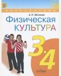 Матвеев А. Физическая культура. Учебник. 3-4 класс. ФГОС