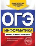Дьячкова О. ОГЭ. Информатика. Универсальный справочник