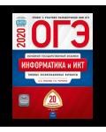 Крылов С. Чуркина Т. ОГЭ 2020. Информатика и ИКТ. Типовые экзаменационные варианты: 20 вариантов.