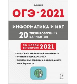 Евич Л. ОГЭ 2021. Информатика и ИКТ. 20 тренировочных вариантов по новой демоверсии 2021 года.