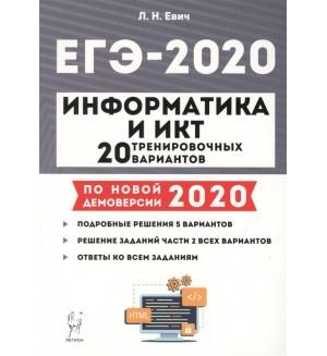 Евич Л. Информатика и ИКТ. ЕГЭ 2020. 20 тренировочных вариантов по демоверсии 2020 года.