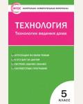 Логвинова О. Технология. Технологии ведения дома. КИМ. 5 класс. ФГОС