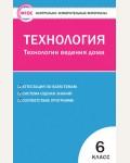 Логвинова О. Технология. Технологии ведения дома. КИМ. 6 класс. ФГОС