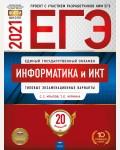 Крылов С. ЕГЭ-2021. Информатика и ИКТ: типовые экзаменационные варианты: 20 вариантов.