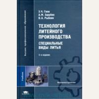 Гини Э. Технология литейного производства. Специальные виды литья. Учебник. Высшее профессиональное образование