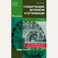 Лифиц И. Стандартизация, метрология, сертификация. Основы наук