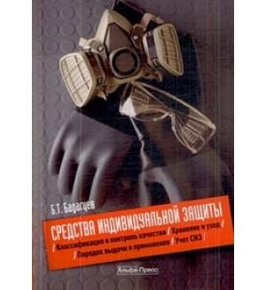 Бадагуев Б. Средства индивидуальной защиты: Классификация и контроль качества. Порядок выдачи и применения. Хранение и уход. Учет СИЗ.