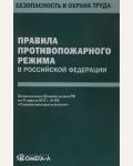Правила противопожарного режима в Российской Федерации. Безопасность и охрана труда