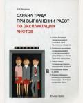 Михайлов Ю. Охрана труда при выполнении работ по эксплуатации лифтов.