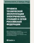 Правила технической эксплуатации электрических станций и сетей РФ.