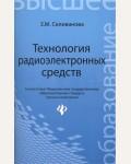 Селиванова З. Технология радиоэлектронных средств. Учебное пособие. Высшее образование