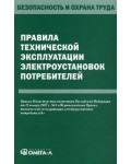 Правила технической эксплуатации электроустановок потребителей. Безопасность и охрана труда